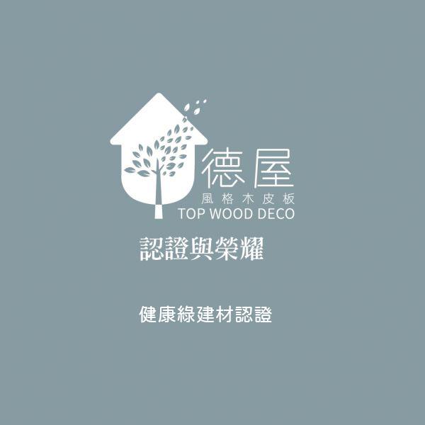 健康綠建材認證 綠建材,天然建材,友善地球,保護森林,永續經營,綠建材標章,綠建材認證,環保綠建材