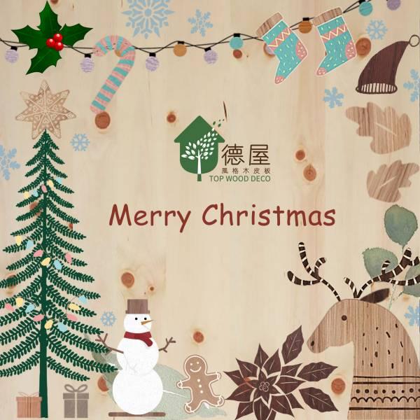 佳節祝福|聖誕節快樂 裝潢,評價,健康,德屋建材,實木皮板,木皮板,質感,德屋,天然,案例,作品,室內裝潢,室內設計,無毒, 抗噪, 靜音, 隔音, 價格勝於價值, 價值, 價格, 無毒, 舒適, 擁抱自然, 獨一無二, 裝潢,會呼吸,木皮,紋理,健康綠建材,綠建材,木地板,天然木地板,德屋天然海島型實木地板,海島型木地板,聖誕布置,聖誕節,12月,節慶,平安夜