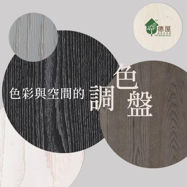 產品介紹|色彩與空間的調色盤2 裝潢,健康,德屋建材,木皮板,質感,木地板,調色盤,黑白色系,黑灰白,現代風