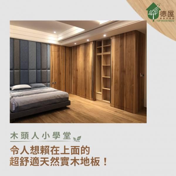 令人想賴在上面的超舒適天然實木地板! 裝潢,健康,德屋建材,木地板,特色,十全十美