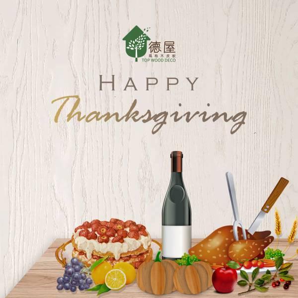 感恩節快樂 裝潢,健康,萬聖節,實木皮板,木皮板,商空,質感,德屋建材,天然,健康,快樂,佳節,感恩節,thanksgiving,感謝,感恩,喜樂,2020