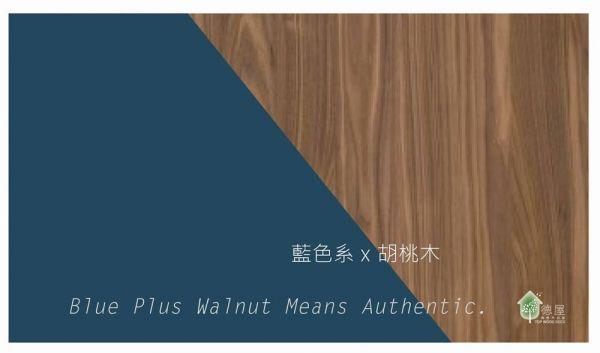 風格分享 - 經典藍色與天然木皮板和實木地板的不朽邂逅 裝潢,實木皮板,藍色,德屋建材,Blue,藍,幸福,天然,美好,