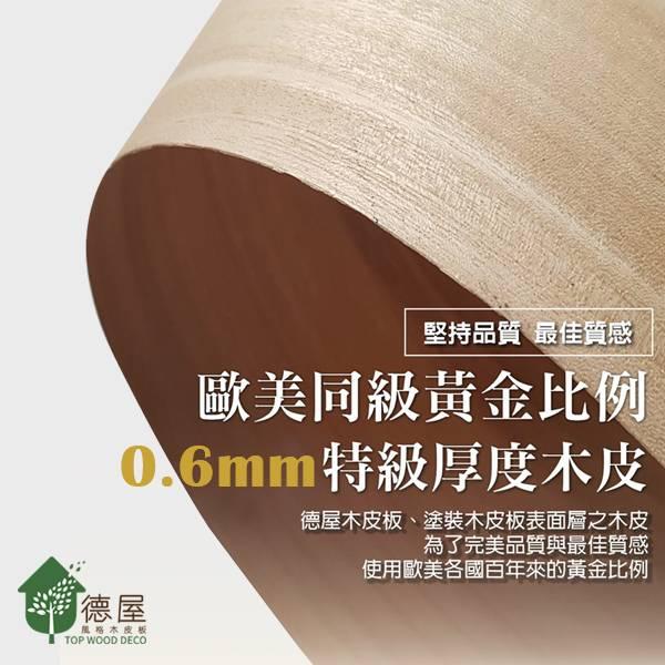 關於0.6mm的執著 裝潢,健康,德屋建材,木皮板,特色,黃金比例厚度