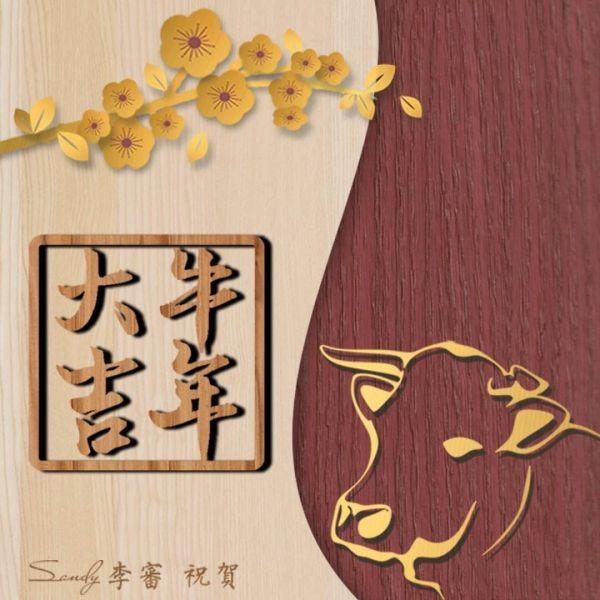 木箔|牛年大吉 新年,牛年,送禮,客製化,木箔原創,牛年運勢