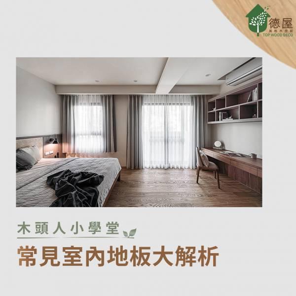 常見室內地板大解析 裝潢,健康,德屋建材,木地板,小知識