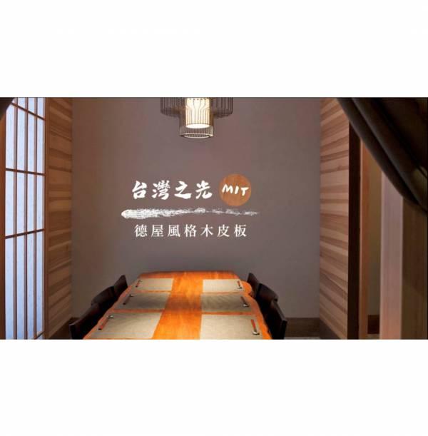 德屋風格木皮板|台灣之光MIT 健康,天然木皮板,無毒,擁抱自然, 會呼吸,天然木地板,綠建材,靠近自然,健康裝潢,天然建材,無毒建材