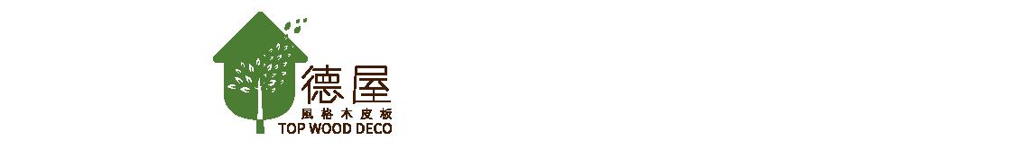 德屋建材│藝術精品全木建材~天然木皮板木地板 NO.1領導品牌