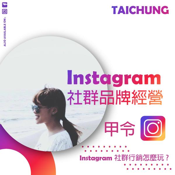 10/16 Instagram社群品牌經營 10/16 Instagram社群品牌經營