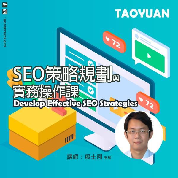 9/24 SEO策略規劃與實務操作課(進階) 網路行銷,社群經營,社群小編,SEO,數位行銷
