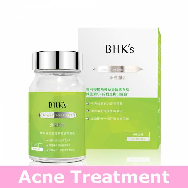 BHK's Lemon Verbena Extract【Acne Treatment】 Lemon Verbena exract,  Zinc, Vitamins, pimple acne cleaner, natural dietary supplement