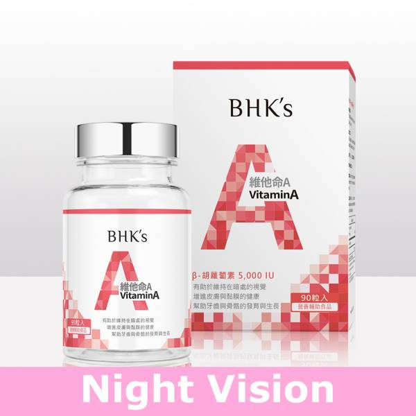 BHK's Vitamin A 5000IU【Night Vision】 vitamin A,Beta Carotene,retinol,Vision support,Dietary supplement