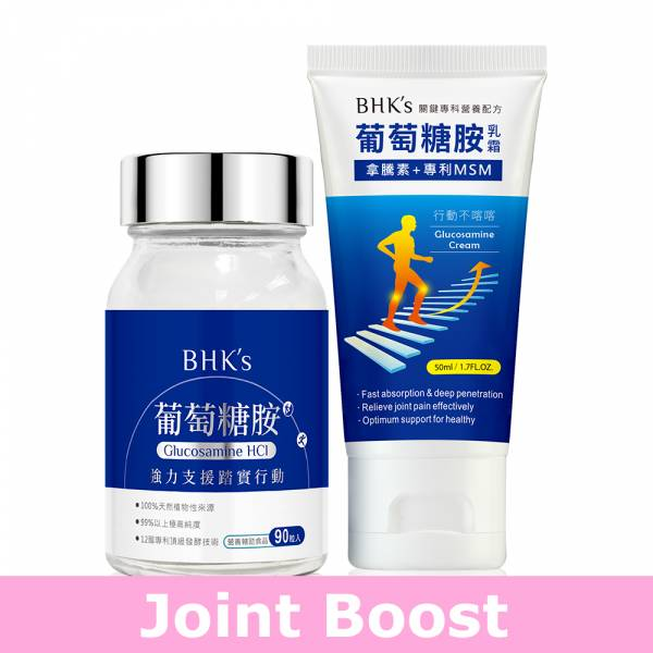 BHK's Patented Glucosamine HCl + Glucosamine+MSM Cream【Joint Boost】 Glucosamine,Knees,pain,joint pain,MSM