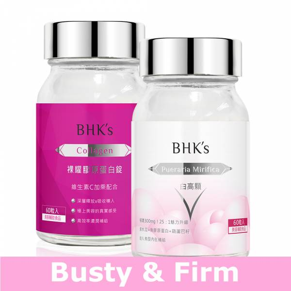 BHK's Pueraria Mirifica + Advanced Collagen Plus【Busty & Firm】 fish collagen,Collagen,Pueraria Mirifica Extract, breast enhancement, green papaya,Increase cups size