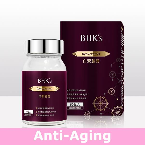 BHK's Resveratrol Veg【Anti-Aging】 Resveratrol ,Grape Seed extract (Vitis vinifera),Advanced Red Wine Grape Extract, natural dietary supplement