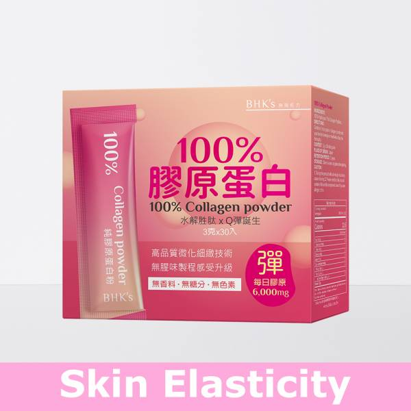 BHK's 100% Collagen Powder【Skin Elasticity】 100% Collagen powder, collagen powder, fish collagen, pure collagen powder, Collagen peptides