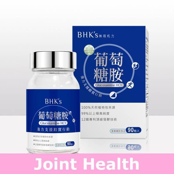 BHK's Patented Glucosamine HCl【Joint Health】 Glucosamine,joint pain,Joint Health, Dietary supplement