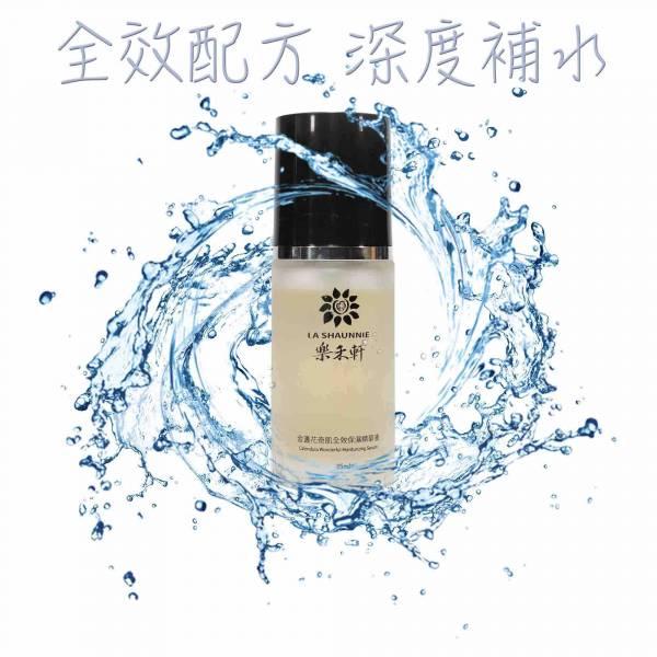 金盞花奇肌全效保濕精華液 有機金盞花萃取液、聚麩胺酸 / γ-PGA、墨角藻、蜂王漿、神經醯胺