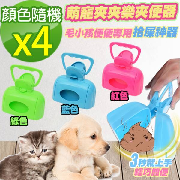 萌寵夾夾樂夾便器x4(顏色隨機)