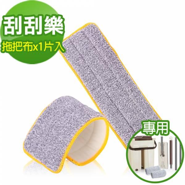 刮刮樂乾濕分離雙槽平板拖把布(x1條入)