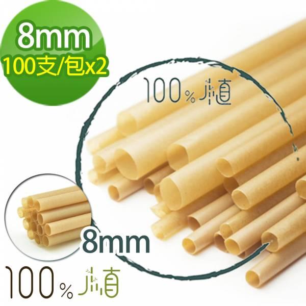【100%植】100%植甘蔗環保吸管斜口8MM(100支/包)x2