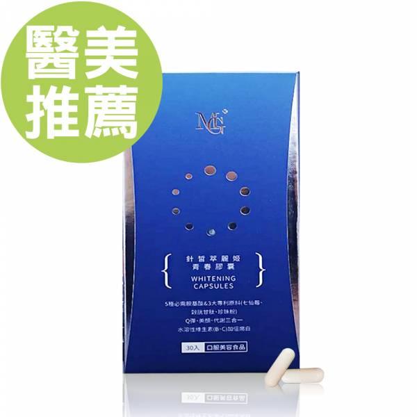 MG院長級針皙萃麗姬青春膠囊(30入/盒)