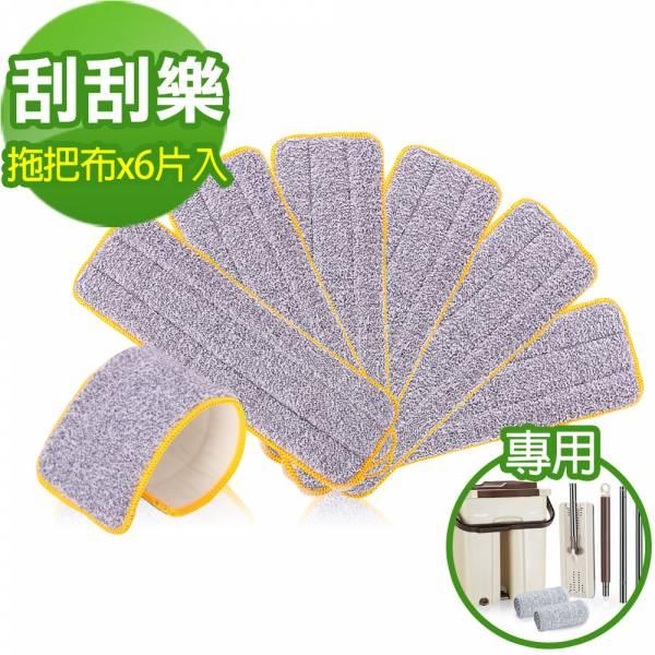 刮刮樂乾濕分離雙槽平板拖把布(x6條入)