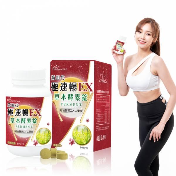 第四代極速暢EX草本酵素錠(80錠/瓶)SGS台灣製造 專利草本酵素萃取 幫助維持腸道消化機能 改善排便順暢 調整體質 調節生理機能