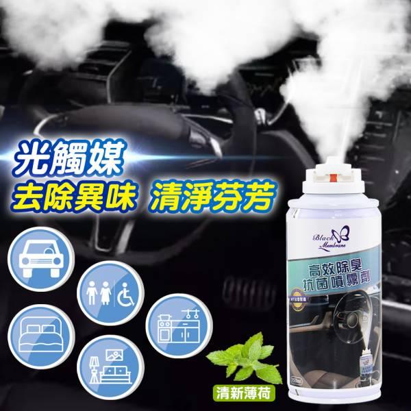 黑魔法 高效除臭抗菌噴霧劑(150ml/罐)