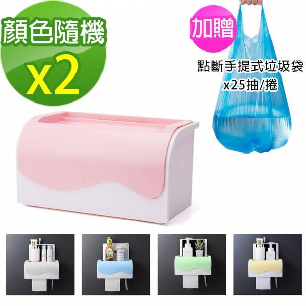 多功能無痕膠貼掛式衛生紙盒(顏色隨機)x2