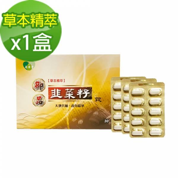 普濟堂 順暢有力韭菜籽草本精萃錠(1200毫克/錠×30錠/盒)
