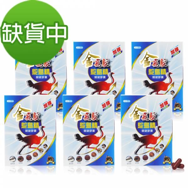 金飛鴕 加強二代升級版 鴕鳥精關鍵膠囊(30膠囊/盒x6盒)
