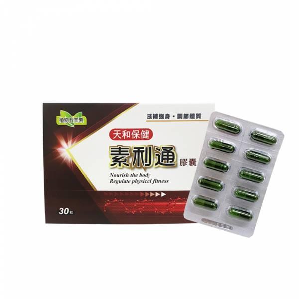 天和保健素利通膠囊(600毫克±9%*30顆/盒)