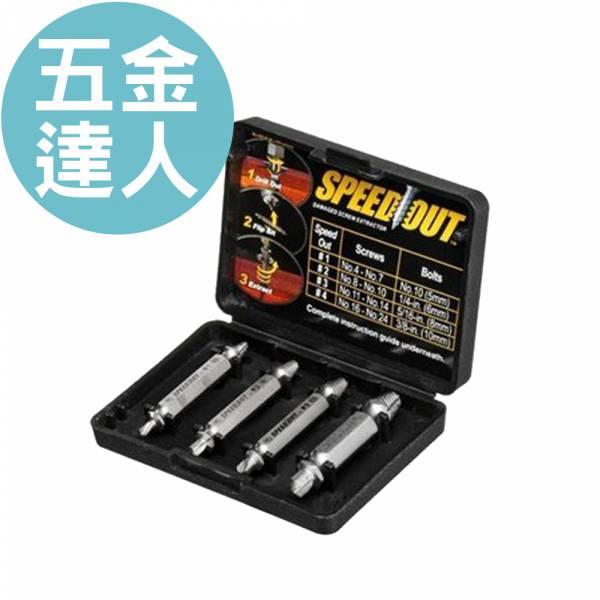 SPEED OUT 配收藏盒 崩牙救星 螺絲取出器 滑牙神器 螺絲 退牙器 電鑽起子機用(4件套組)