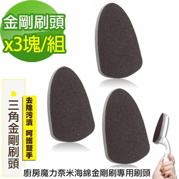 廚房魔力奈米海綿金剛刷專用替換刷頭(X3入組)