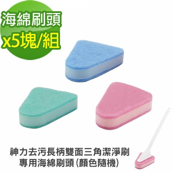 神力去污長柄雙面三角潔淨刷專用替換海綿刷頭(顏色隨機X5入)