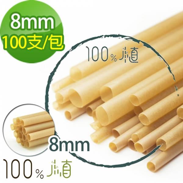 【100%植】100%植甘蔗環保吸管斜口8MM(100支/包)