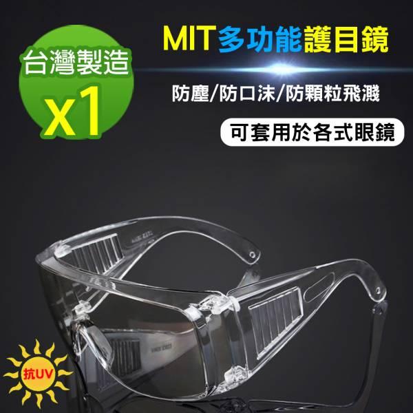 MIT全面性多功能抗UV飛沫防護鏡 護目鏡 台灣製造 清潔、防護、噴霧、台灣製造、SGS安全認證、國際認證、 物理、全面防護、面罩、護目鏡