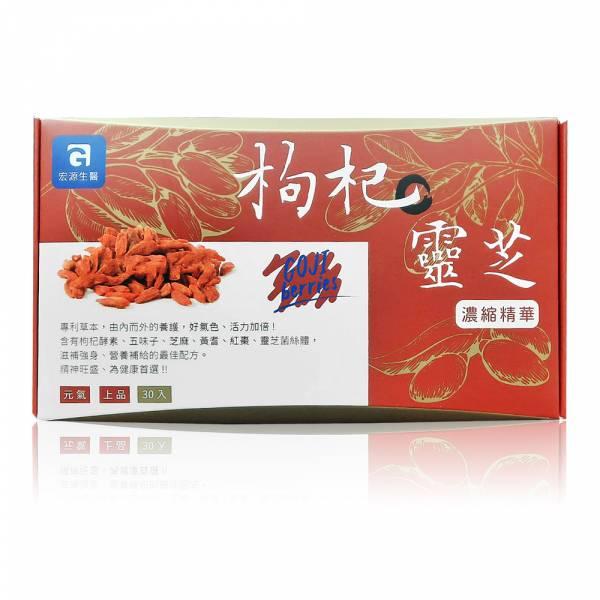 宏源生醫 枸杞靈芝濃縮精華膠囊(0.55公克/粒,30粒/盒)