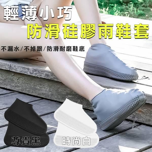 黑魔法 抗滑耐磨矽膠防水雨鞋套(顏色尺寸任選)