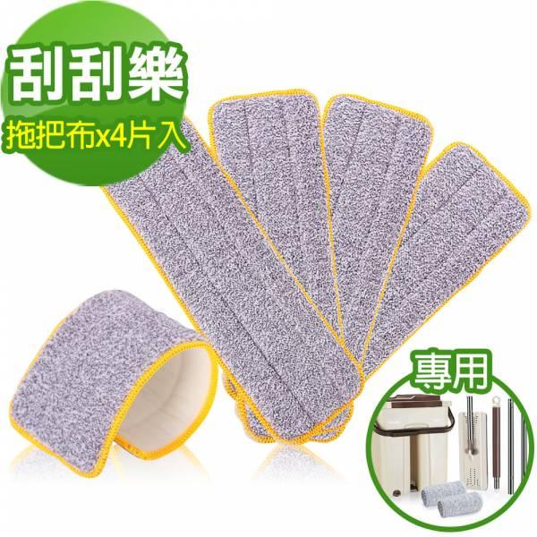 刮刮樂乾濕分離雙槽平板拖把布(x4條入)