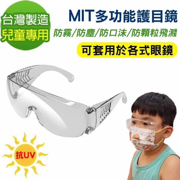 MIT兒童專用多功能防霧抗UV飛沫防護鏡 護目鏡 台灣製造