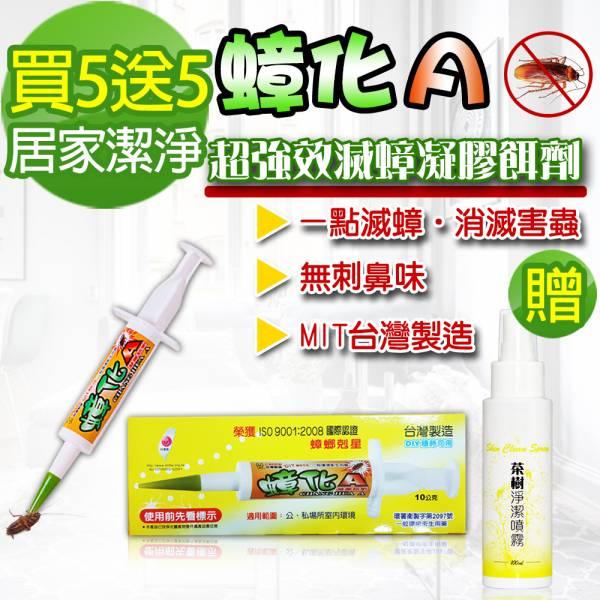 上黏 蟑化A滅蟑螂藥/凝膠餌劑(10g*1入/組)x5+贈茶樹淨潔噴霧(100ml/瓶)x5
