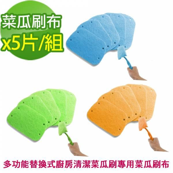 多功能替換式廚房清潔菜瓜刷專用替換刷布(顏色隨機X5入)