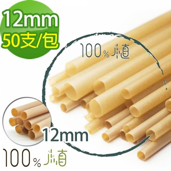 【100%植】100%植甘蔗環保吸管斜口12MM(50支/包)