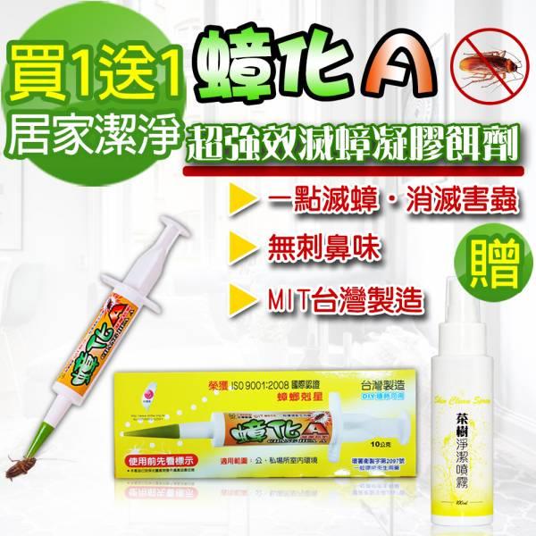 上黏 蟑化A滅蟑螂藥/凝膠餌劑(10g*1入/組)+贈茶樹淨潔噴霧(100ml/瓶)
