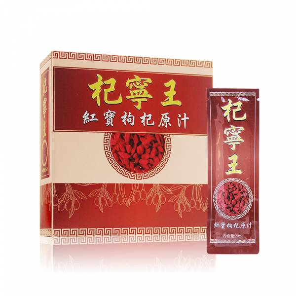 杞寧王 紅寶枸杞原汁(20毫升x10包/盒)