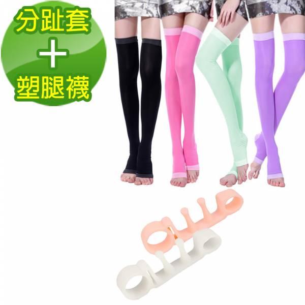 分趾套(顏色隨機/對)+機能瑜珈型紓壓睡眠塑腿襪(纖腿襪/顏色隨機/雙)