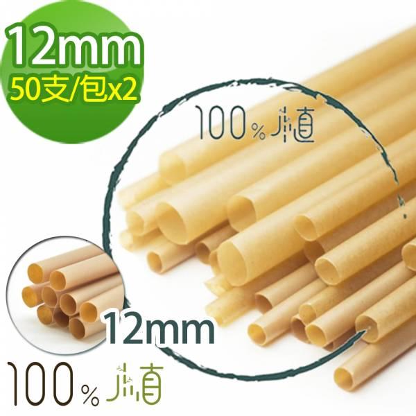 【100%植】100%植甘蔗環保吸管斜口12MM(50支/包)x2