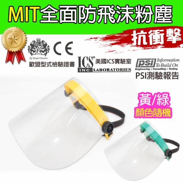 MIT全面性防飛沫粉塵防護面罩(黃/綠顏色隨機) 台灣製造 清潔、防護、噴霧、台灣製造、SGS安全認證、國際認證、全面防護、面罩、護目鏡