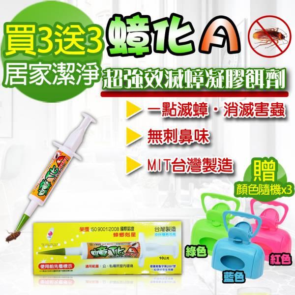上黏 蟑化A滅蟑螂藥/凝膠餌劑(10g*1入/組)x3+贈萌寵夾夾樂夾便器(顏色隨機)x3